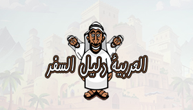 Arab logo design, Arab travel logo