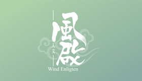 wind flow logo design, wind logo